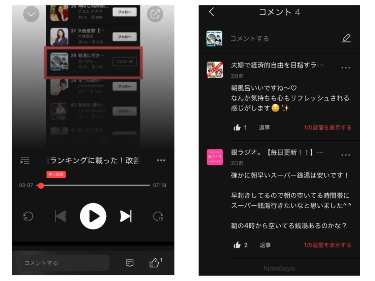 f:id:i-chihiro93115:20200830100146j:plain