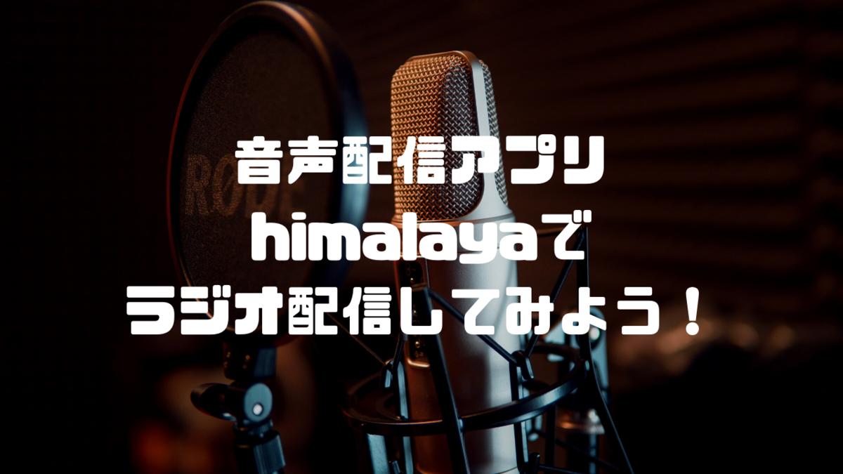 f:id:i-chihiro93115:20200830142328p:plain