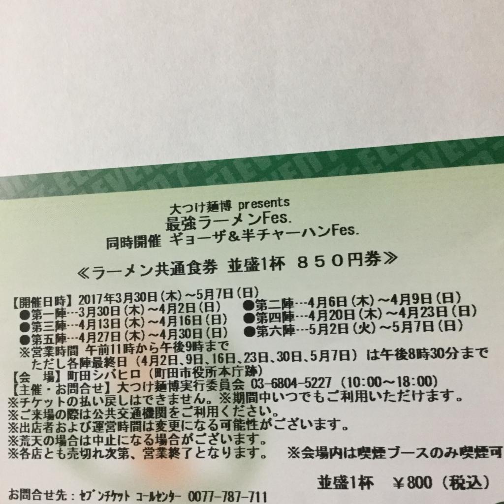 f:id:i-kon:20170505221546j:plain