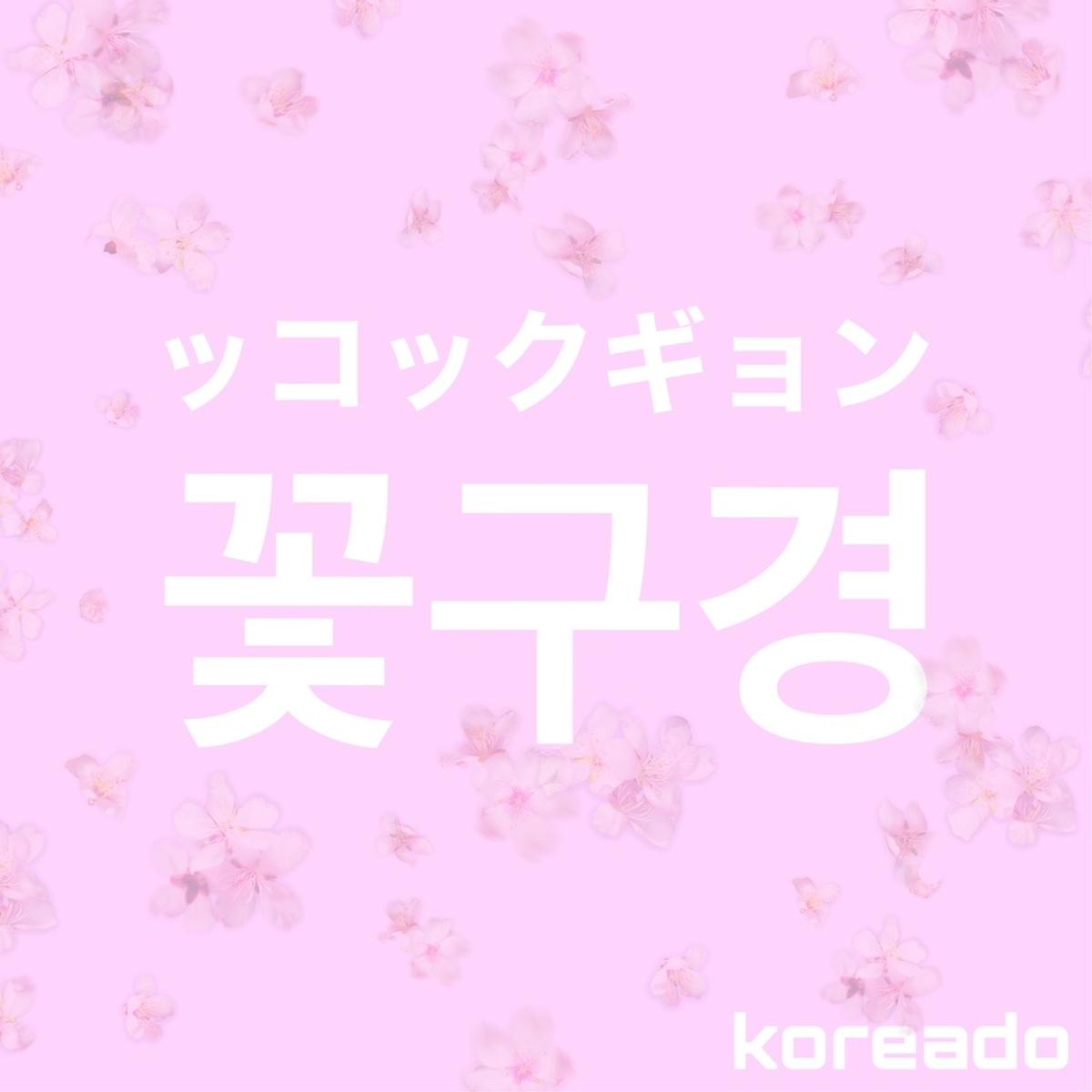 f:id:i-love-korea:20200416210638j:plain