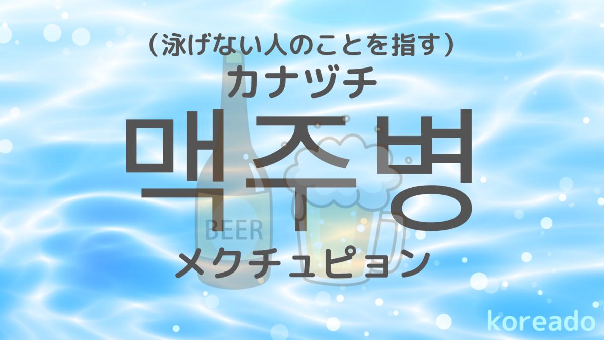 f:id:i-love-korea:20200703160554p:plain