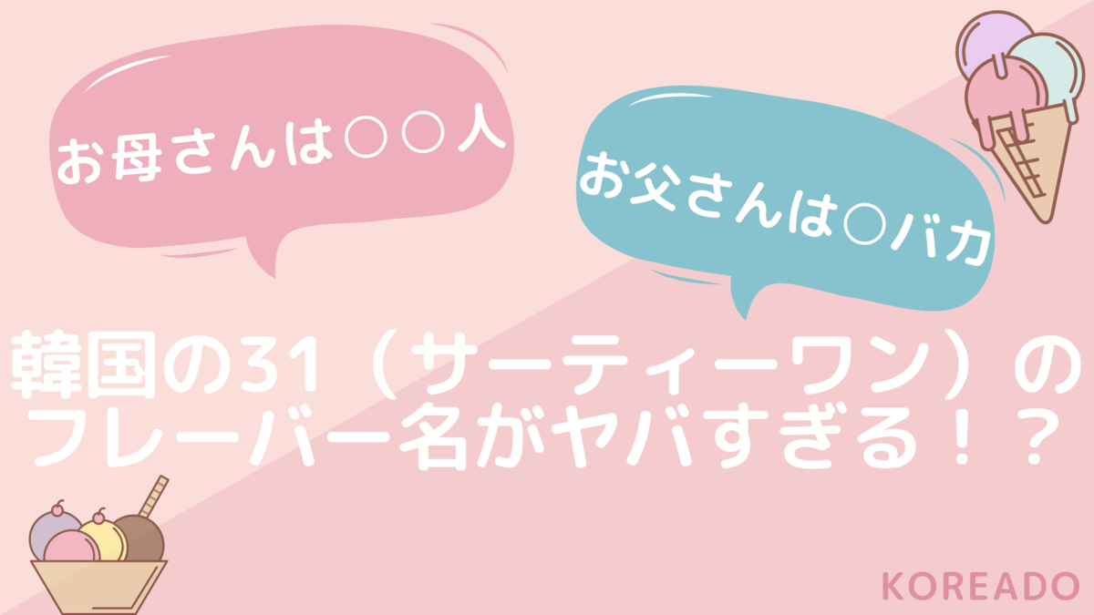 f:id:i-love-korea:20200829142116p:plain