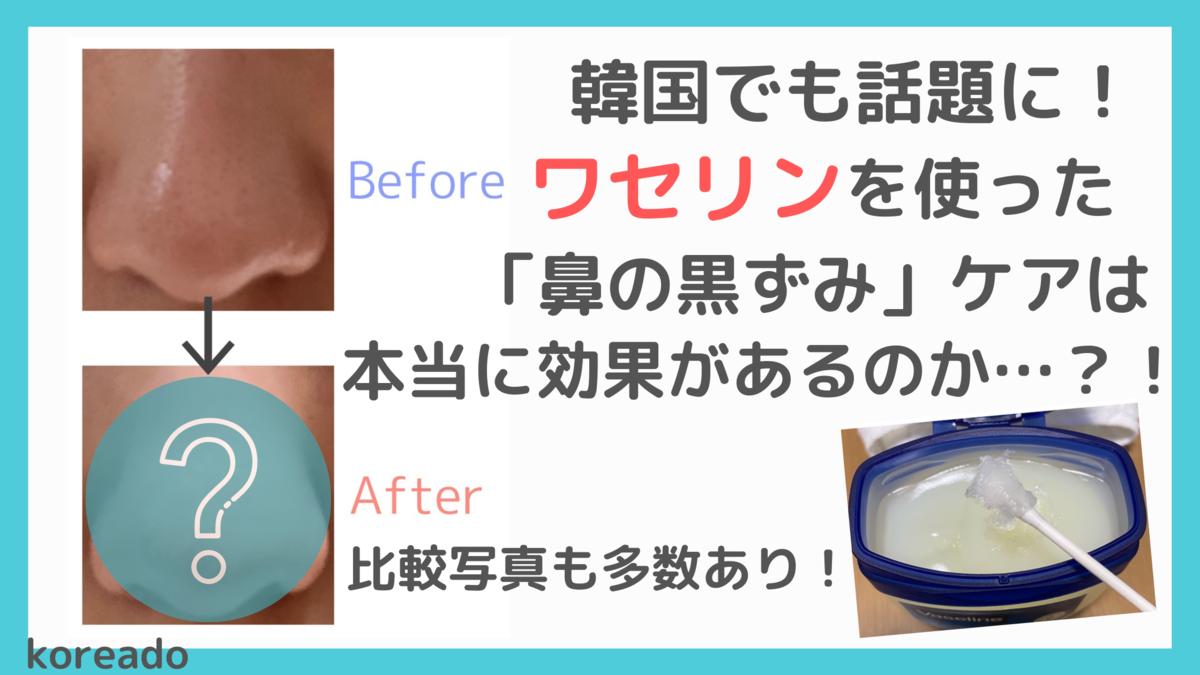 ワセリン 鼻 黒ずみ ワセリンを使った鼻の黒ずみをとる方法!その効果に見違えます!