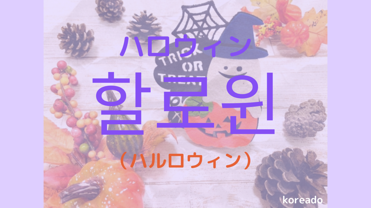f:id:i-love-korea:20201026164542p:plain