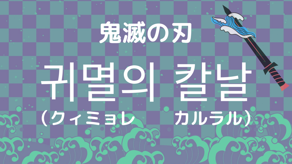 f:id:i-love-korea:20201125153318p:plain