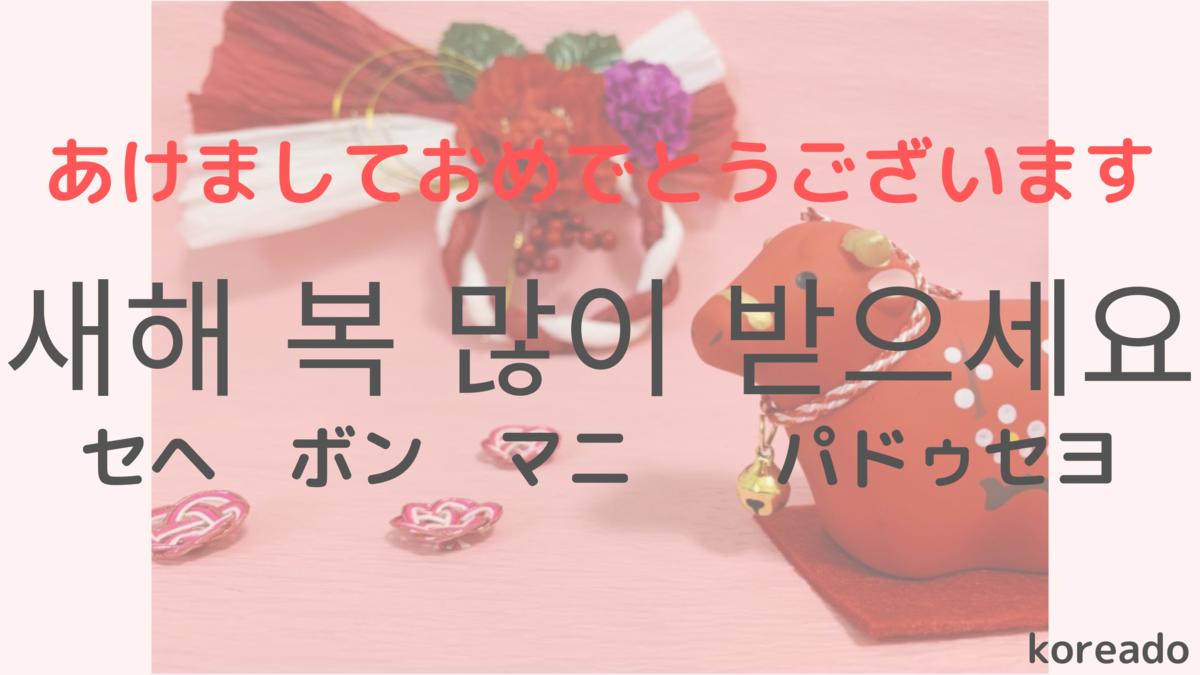 21年 韓国語で あけましておめでとうございます は何と言う お正月関連単語もご紹介 サランのコリア堂