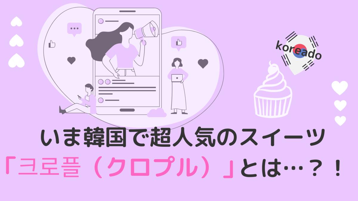 f:id:i-love-korea:20210112174215p:plain