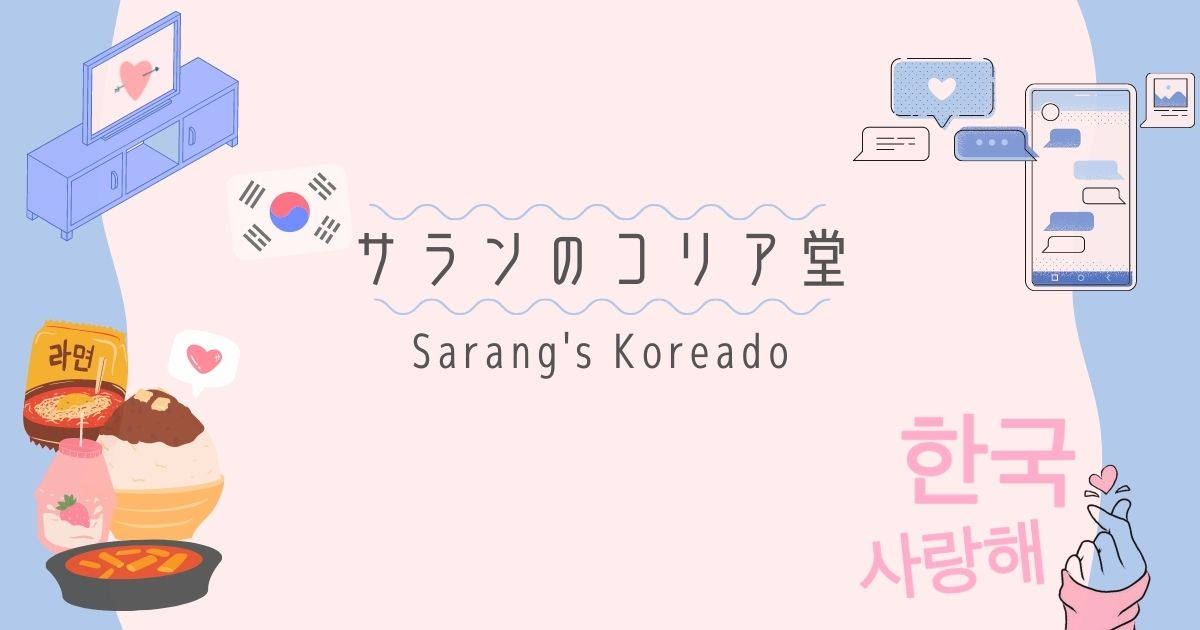 f:id:i-love-korea:20210219100919j:plain