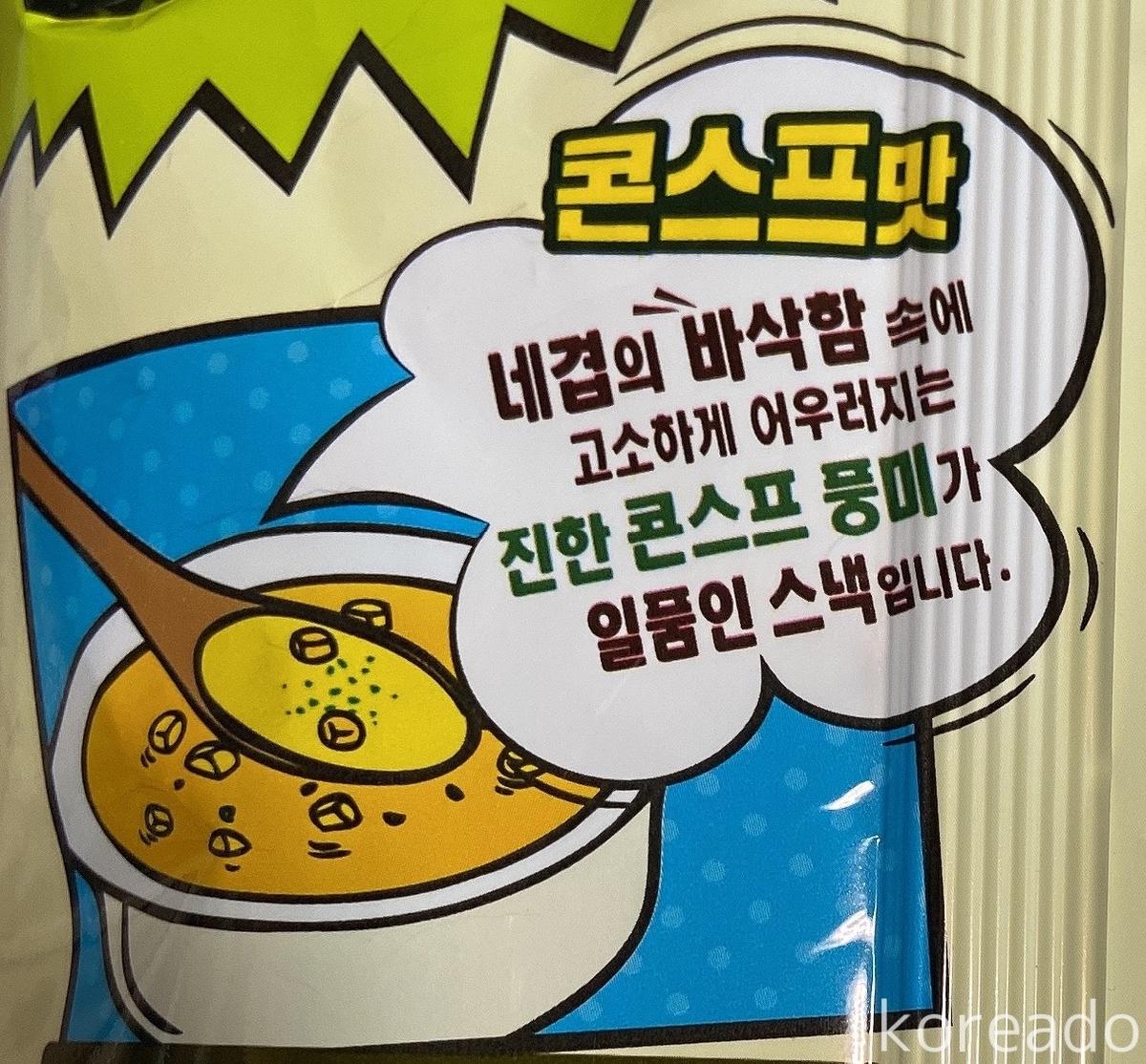 f:id:i-love-korea:20210312130413j:plain
