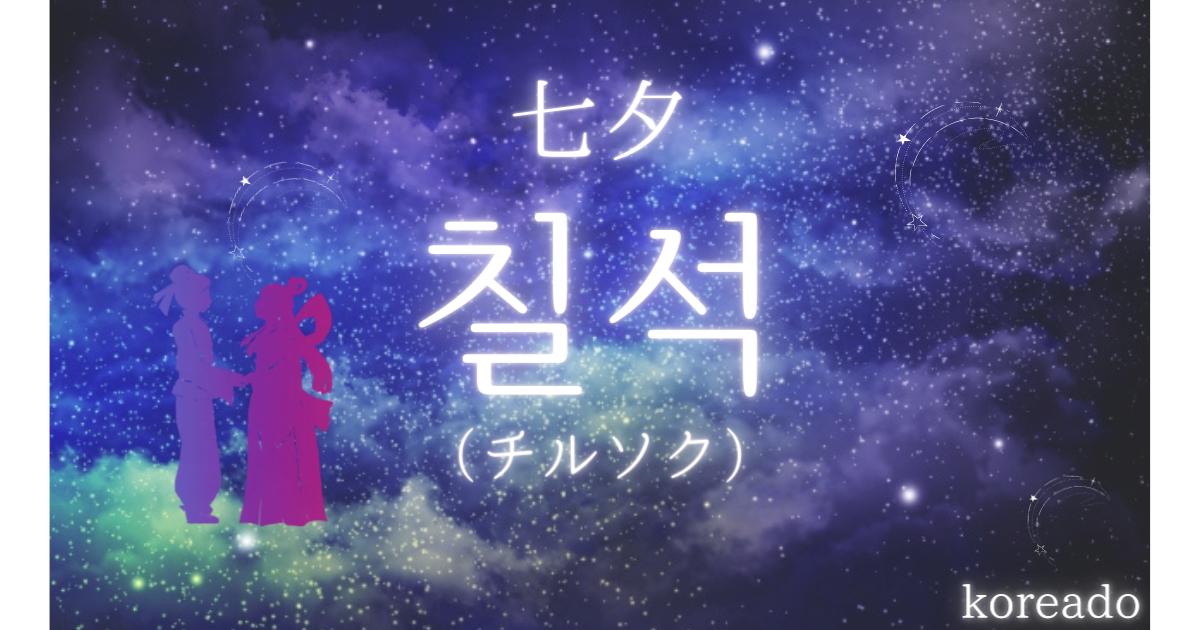 f:id:i-love-korea:20210704232250p:plain