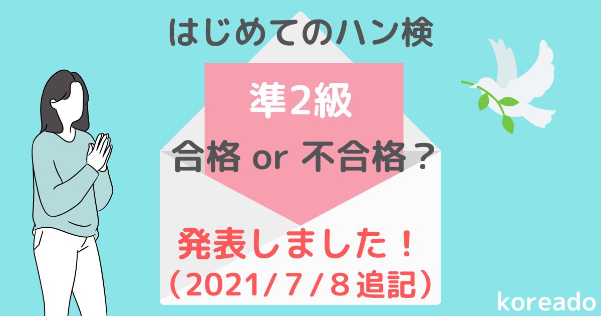 f:id:i-love-korea:20210708165658p:plain