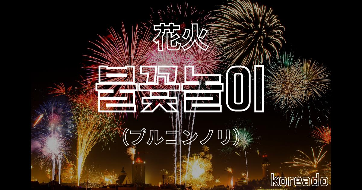 f:id:i-love-korea:20210718224535p:plain