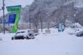 道の駅ふたつい(きみまち阪公園)_秋田県能代市二ツ井町