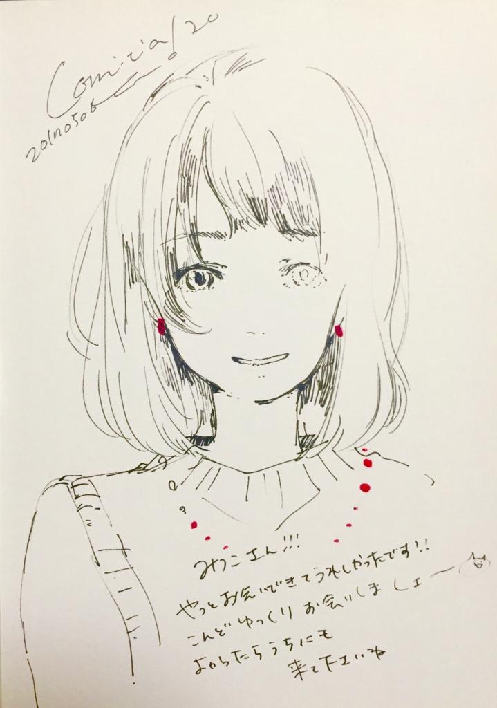f:id:i-mitsuko:20170508021339j:plain