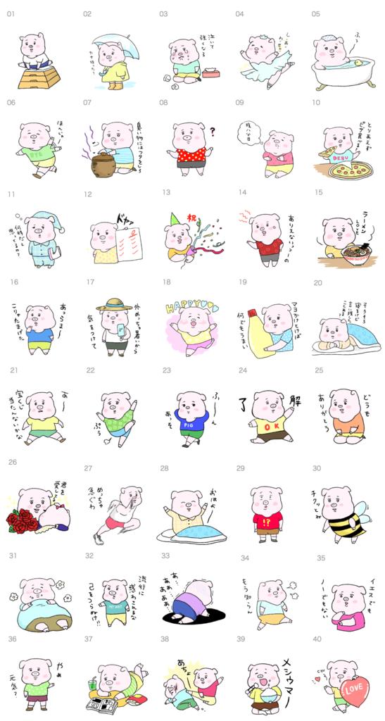 f:id:i-mitsuko:20170526034509p:plain