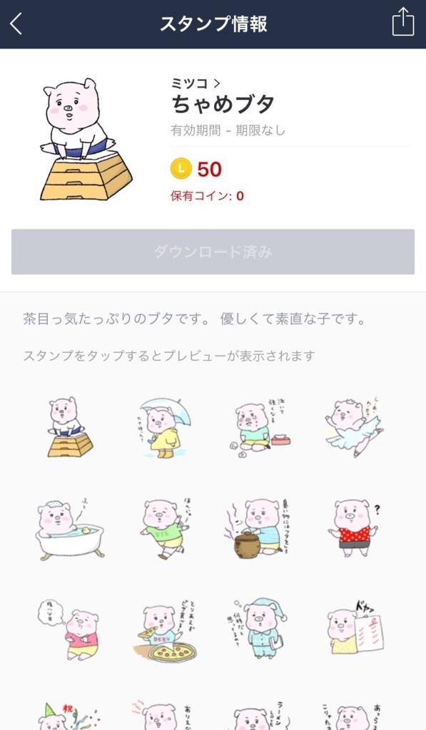 f:id:i-mitsuko:20170526170759j:plain