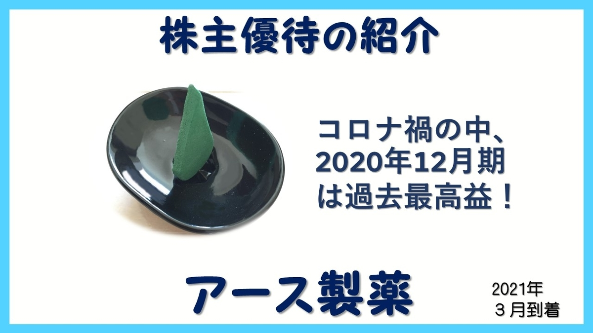 f:id:i-papax:20210329211815j:plain