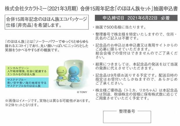 f:id:i-papax:20210605175909p:plain