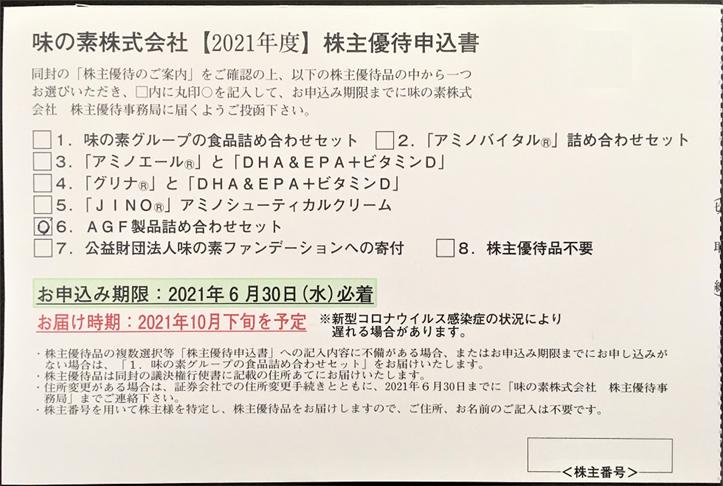 f:id:i-papax:20210614200118p:plain