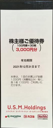 f:id:i-papax:20210615214153p:plain