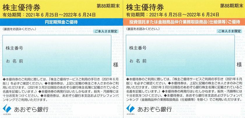 f:id:i-papax:20210702183832p:plain