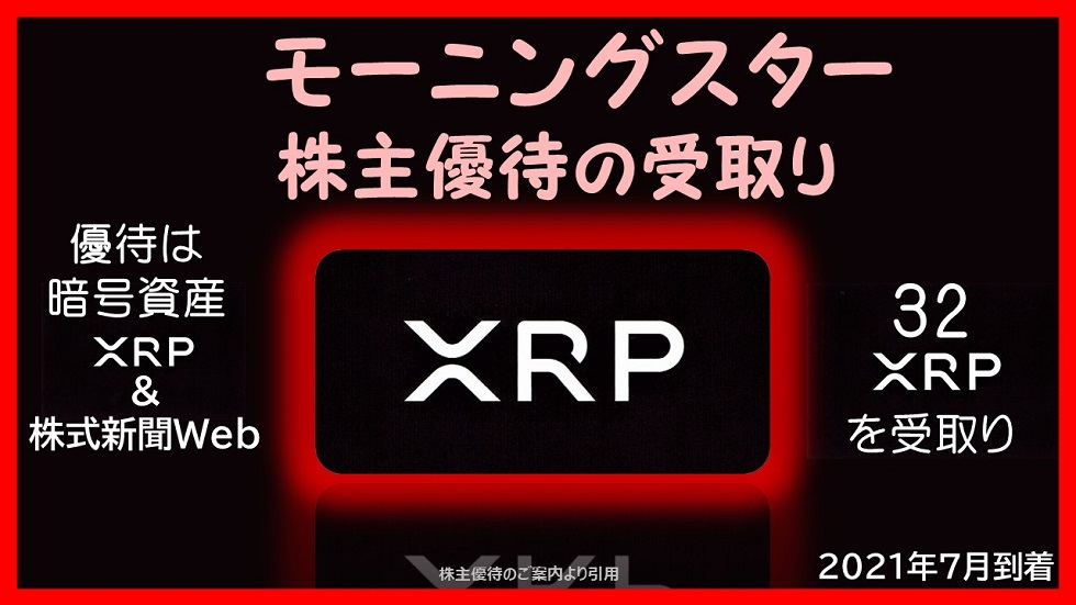 f:id:i-papax:20210715213647j:plain