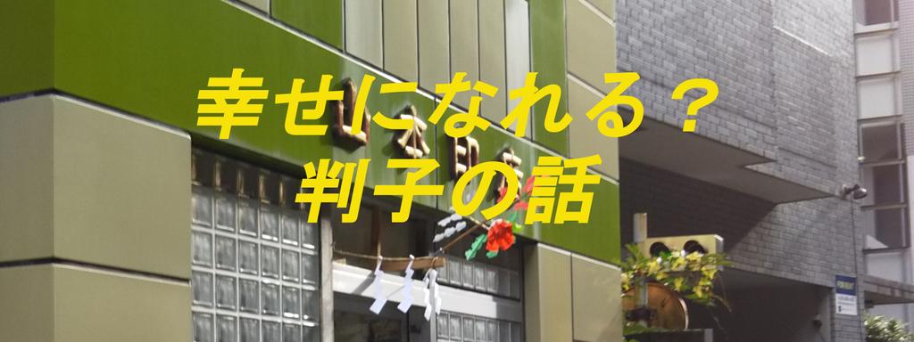 f:id:i-shiika:20181209204817j:plain