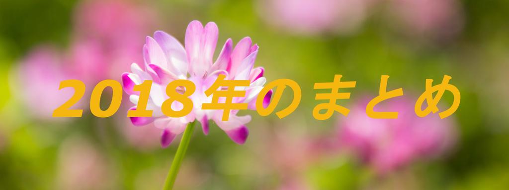 f:id:i-shiika:20181230175129j:plain