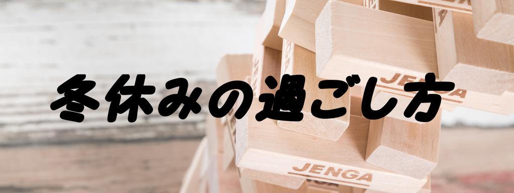 f:id:i-shiika:20190105173906j:plain
