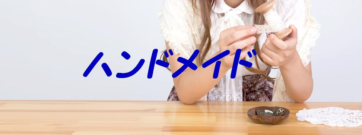f:id:i-shiika:20190322180625j:plain