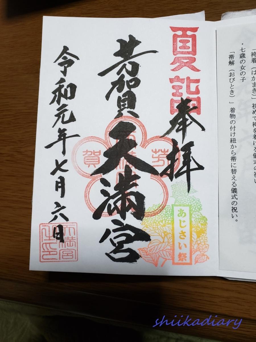 f:id:i-shiika:20190709210946j:plain