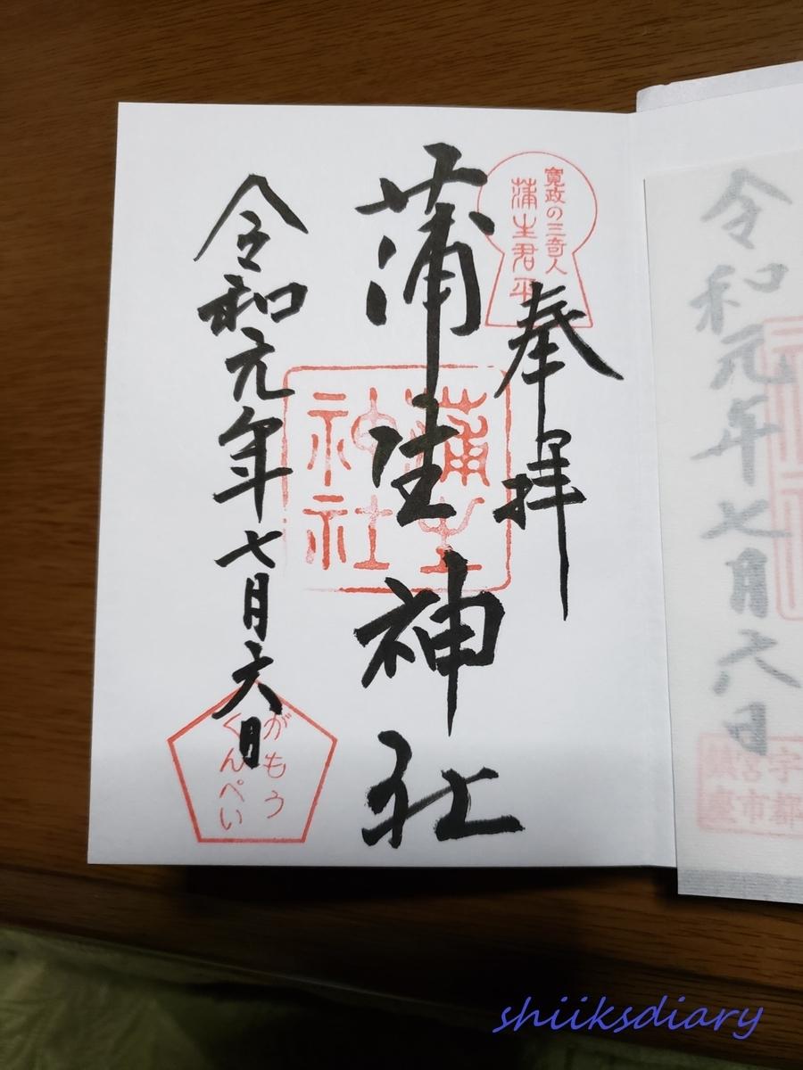 f:id:i-shiika:20190710193303j:plain