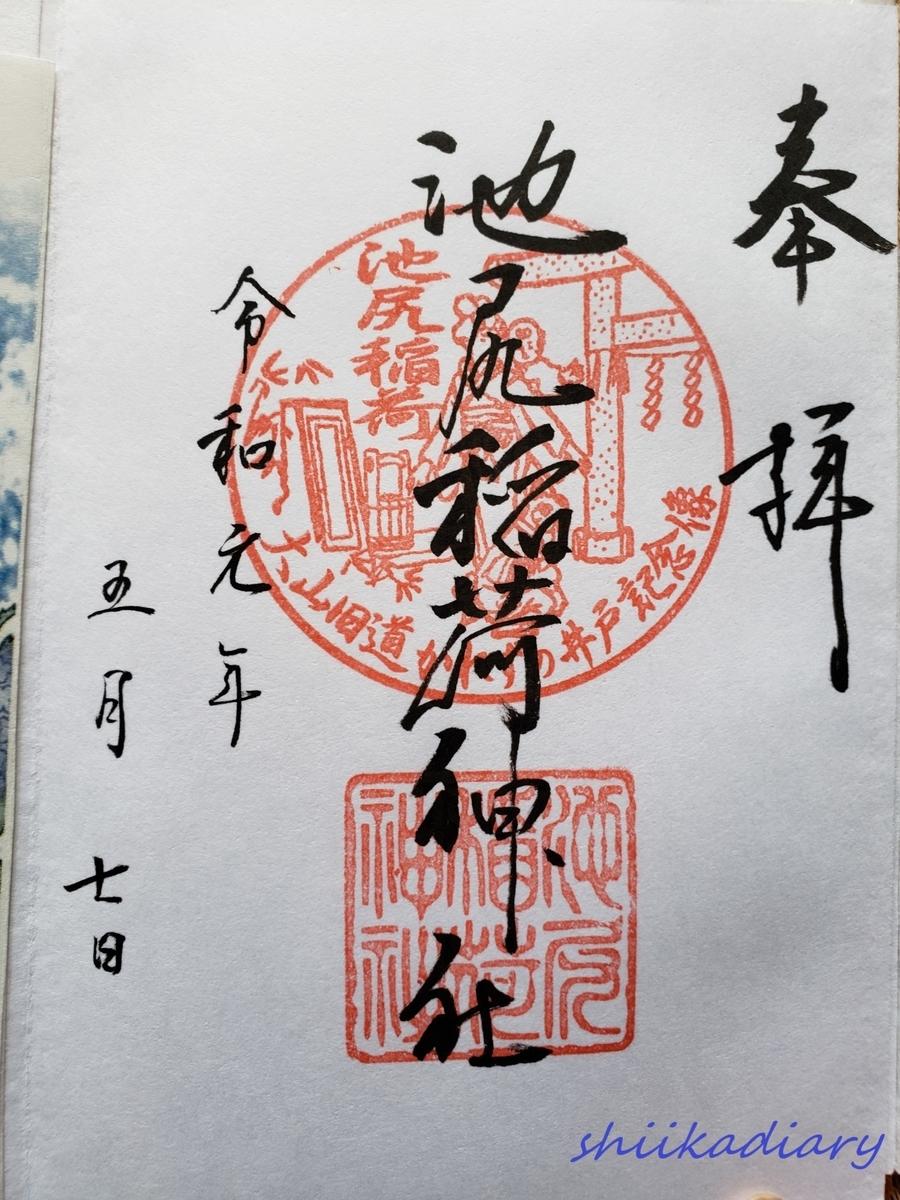 f:id:i-shiika:20190727165339j:plain