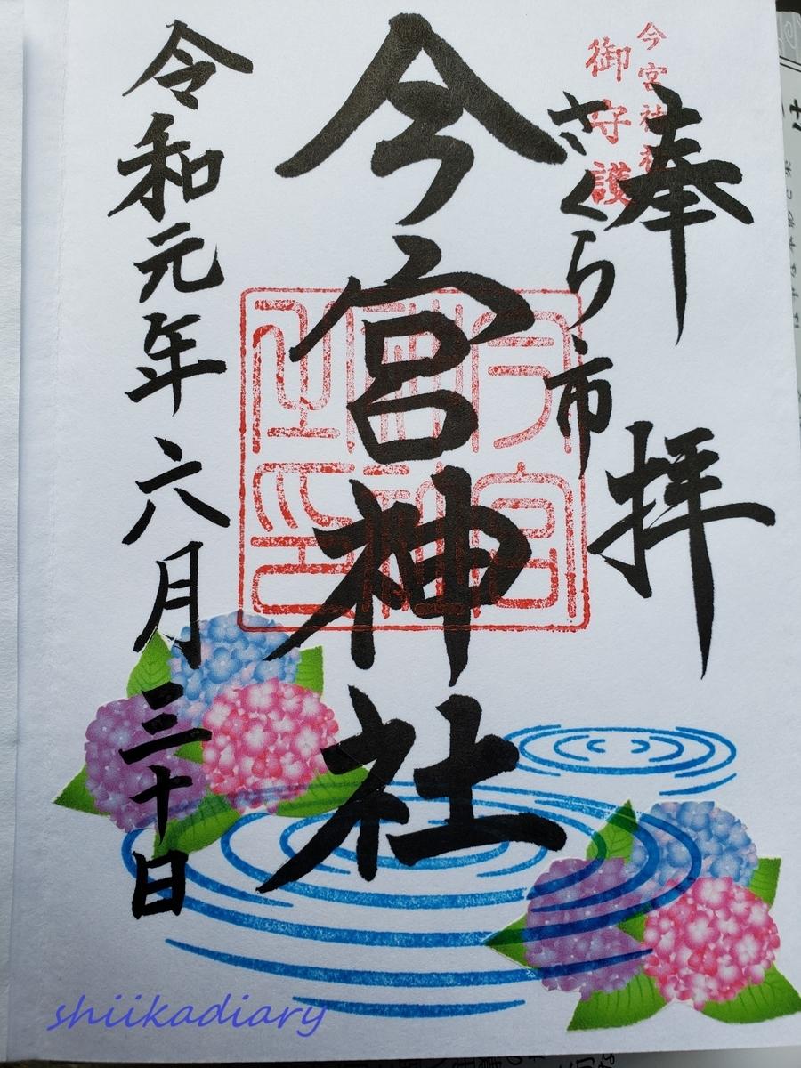 f:id:i-shiika:20190818205103j:plain