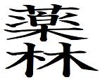 薬冠に林という造語漢字