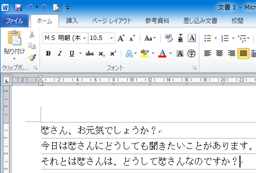 外字エディターで作った文字の使い方。