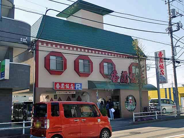 福生市にある中華料理店「香蘭」の画像。