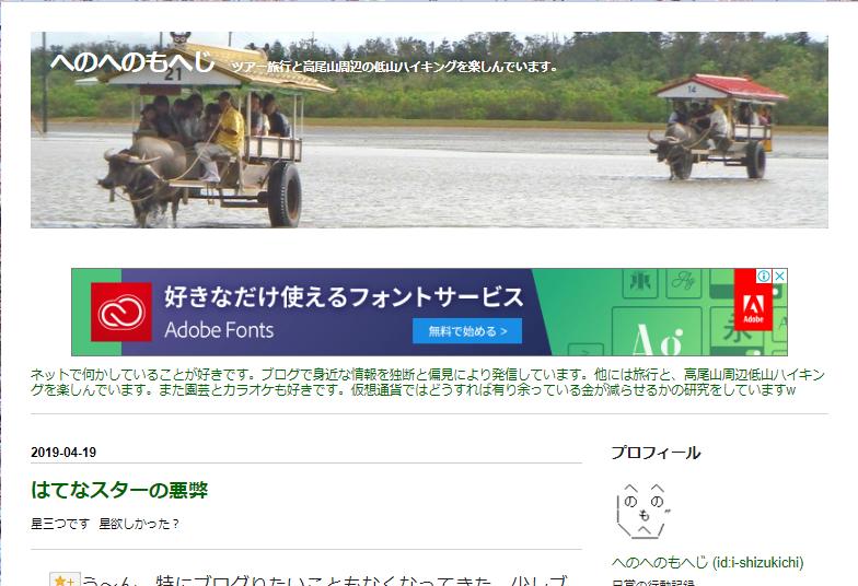 へのへのもへじブログのスクリーンショット画像一部分