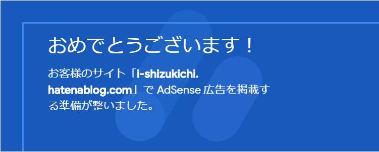 Googleアドセンス広告配信決定通知
