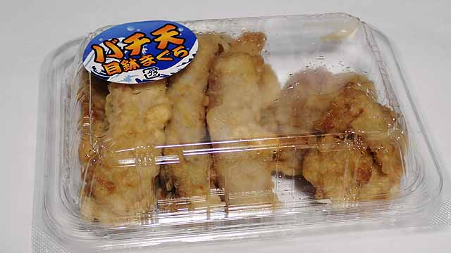 ブリかなんかの天ぷら。
