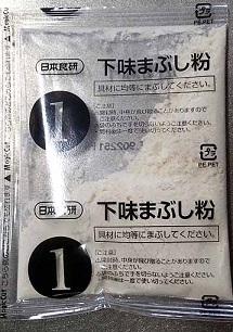 トンテキの素下味まぶし粉