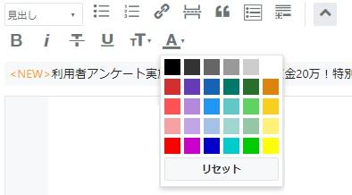 Hatena Biogの編集見たままで文字に色を付けるメニュー