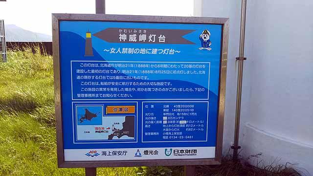 神威岬への道 灯台 説明板
