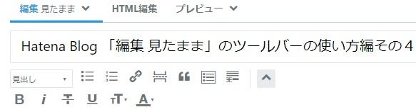Hatena Blog 文字編集ツールバー