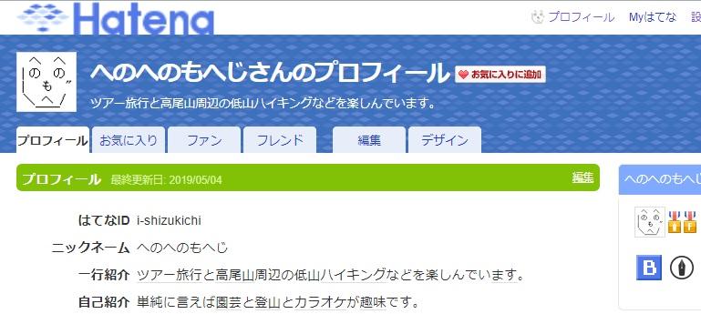 f:id:i-shizukichi:20190708102330j:plain