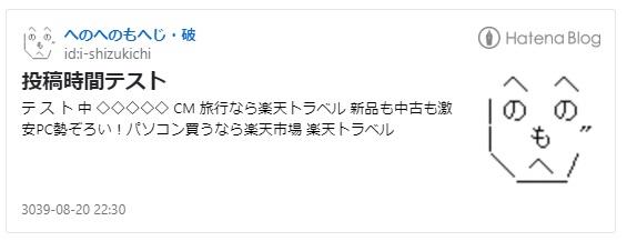 f:id:i-shizukichi:20190820142828j:plain