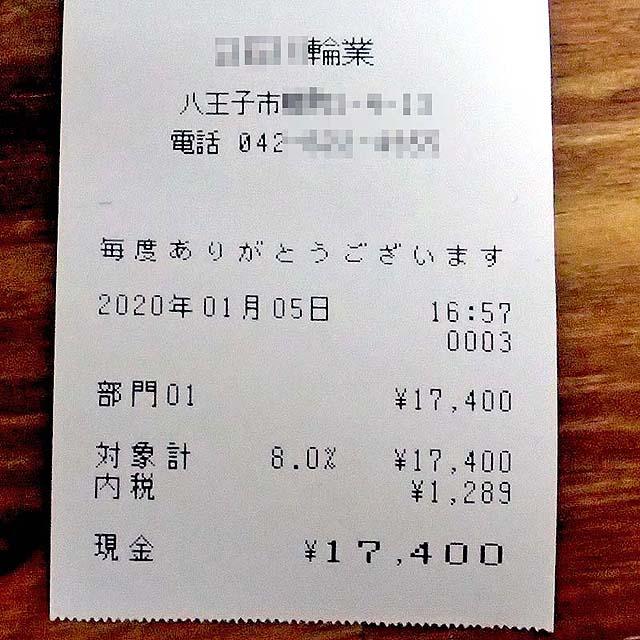 f:id:i-shizukichi:20200117112622j:plain