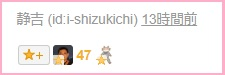 f:id:i-shizukichi:20200605224920j:plain