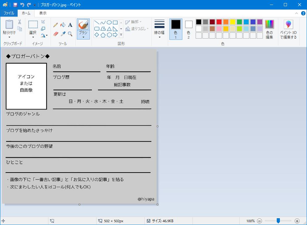f:id:i-shizukichi:20200709220245p:plain
