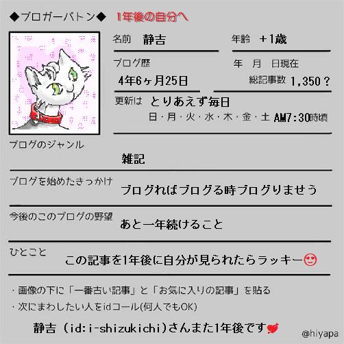 f:id:i-shizukichi:20200710132506p:plain